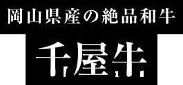 岡山県産の絶品和牛 - 千屋牛