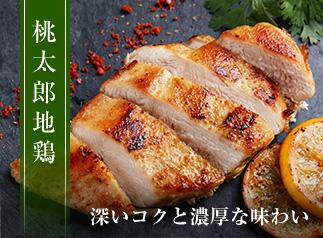 桃太郎地鶏